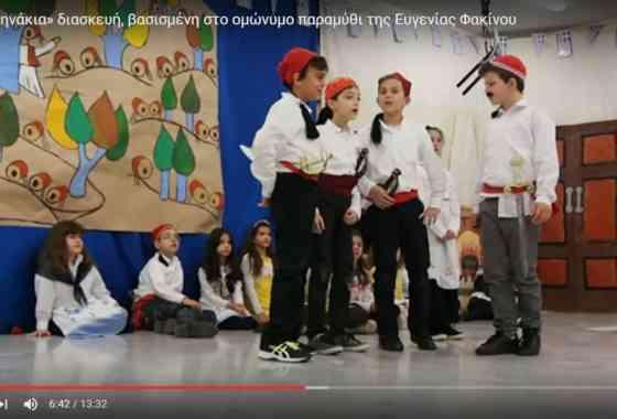 «Τα Ελληνάκια» διασκευή, βασισμένη στο ομώνυμο παραμύθι της Ευγενίας Φακίνου